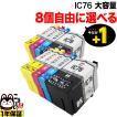 (今だけ+1個)エプソン用 IC76互換インクカートリッジ 大容量 自由選択8+1個セット フリーチョイス PX-M5040C6(メール便不可)(送料無料) 選べる8+1個