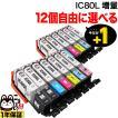 [+1個おまけ] IC80L エプソン用 互換インクカートリッジ 増量 自由選択12+1個セット フリーチョイス 選べる12+1個