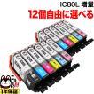 IC80L エプソン用 互換インクカートリッジ 増量 自由選択12個セット フリーチョイス 選べる12個