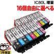 IC80L エプソン用 互換インクカートリッジ 増量 自由選択16個セット フリーチョイス 選べる16個
