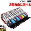IC80L エプソン用 互換インクカートリッジ 増量 自由選択8個セット フリーチョイス 選べる8個