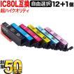 [+1個おまけ] IC80L エプソン用 互換インク 超ハイクオリティ 増量 自由選択12+1個セット フリーチョイス 選べる12+1個
