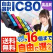 [+1個おまけ] IC80L エプソン用 互換インク 超ハイクオリティ 増量 自由選択16+1個セット フリーチョイス 選べる16+1個