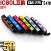 IC80L エプソン用 互換インクカートリッジ 顔料 増量 自由選択12個セット フリーチョイス 選べる12個
