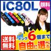IC80L エプソン用 互換インクカートリッジ 顔料 増量 自由選択6個セット フリーチョイス 選べる6個