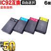 [+1個おまけ] IC92L エプソン用 互換インク 増量染料 自由選択6+1個セット フリーチョイス <メンテナンスボックスも選べる> 選べる6+1個