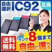 IC92L エプソン用 互換インクカートリッジ 染料 増量 自由選択8個セット フリーチョイス 選べる8個