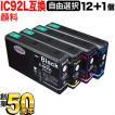 [+1個おまけ] IC92L エプソン用 互換インクカートリッジ 顔料 増量 自由選択12+1個セット フリーチョイス 選べる12+1個