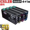 [+1個おまけ] IC92L エプソン用 互換インクカートリッジ 顔料 増量 自由選択4+1個セット フリーチョイス 選べる4+1個
