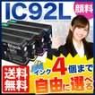 IC92L エプソン用 互換インクカートリッジ 顔料 増量 自由選択4個セット フリーチョイス 選べる4個