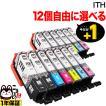 (今だけ+1個)エプソン用 ITH互換インクカートリッジ 自由選択12+1個セット フリーチョイス EP-709A EP-710A(メール便不可)(送料無料) 選べる12+1個