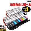 (今だけ+1個)エプソン用 ITH(イチョウ) 互換インク 自由選択16+1個セット フリーチョイス (EP-709A) EP-709A(メール便不可)(送料無料) 選べる16+1個