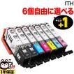 エプソン ITH(イチョウ) 互換インク 自由選択6個セット フリーチョイス (EP-709A)EP-709A(メール便送料無料) 選べる6個セット
