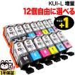 [+1個おまけ] KUI エプソン用 互換 インクカートリッジ 増量タイプ 自由選択12+1個セット フリーチョイス 選べる12+1個