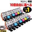 [+1個おまけ] KUI クマノミ エプソン用 互換 インク 増量 <メンテナンスボックスも選べる> 自由選択16+1個 フリーチョイス 選べる16+1個