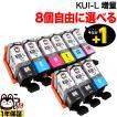 [+1個おまけ] KUI クマノミ エプソン用 互換 インク 増量タイプ 自由選択8+1個セット フリーチョイス 選べる8+1個