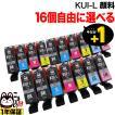 KUI エプソン用 互換インク 超ハイクオリティ顔料 増量 自由選択16個 フリーチョイス 選べる16個