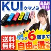 KUI エプソン用 互換インク 超ハイクオリティ顔料 増量 自由選択6個 フリーチョイス 選べる6個