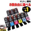 KUI エプソン用 互換インク 超ハイクオリティ顔料 増量 自由選択8個 フリーチョイス 選べる8個