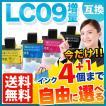 ブラザー工業(Brother) LC09互換インクカートリッジ 増量タイプ 自由選択4個セット フリーチョイスMFC-410CN MFC-415CN MFC-425CN【送料無料】 選べる4個セット