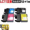 [+1個おまけ] LC11 ブラザー用 互換インクカートリッジ 自由選択12+1個セット フリーチョイス ブラック顔料 選べる12+1個