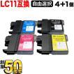 [+1個おまけ] LC11 ブラザー用 互換インクカートリッジ 自由選択4+1個セット フリーチョイス ブラック顔料 選べる4+1個