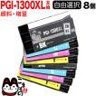 PGI-1300XL キヤノン用 互換インクカートリッジ 自由選択8個セット フリーチョイス 選べる8個セット