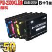 PGI-2300XL キヤノン用 互換インクカートリッジ 自由選択8個セット フリーチョイス 選べる8個セット