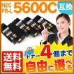 NEC PR-L5600C 互換トナー 増量タイプ 自由選択4個セット フリーチョイス MultiWriter 5650F 5650C 5600C(送料無料) 選べる4個セット