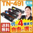 ブラザー(brother) TN-491 互換トナー 自由選択4個セット フリーチョイス MFC-L8610CDW MFC-L9570CDW HL-L8360CDW HL-L9310CDW(送料無料) 選べる4個セット