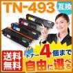 ブラザー(brother) TN-493 互換トナー 自由選択4個セット フリーチョイス MFC-L8610CDW MFC-L9570CDW HL-L8360CDW HL-L9310CDW(送料無料) 選べる4個セット