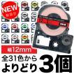 キングジム用 テプラ PRO 互換 テープカートリッジ カ...