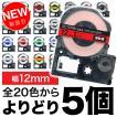キングジム用 テプラ PRO 互換 テープカートリッジ カラーラベル 12mm 強粘着 フリーチョイス(自由選択) 全19色 色が選べる5個セット