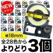 キングジム用 テプラ PRO 互換 テープカートリッジ カラーラベル 18mm 強粘着 フリーチョイス(自由選択) 全19色 (送料無料) 色が選べる3個セット