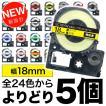 キングジム用 テプラ PRO 互換 テープカートリッジ カラーラベル 18mm 強粘着 フリーチョイス(自由選択) 全19色 (送料無料) 色が選べる5個セット