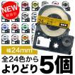 キングジム用 テプラ PRO 互換 テープカートリッジ カラーラベル 24mm 強粘着 フリーチョイス(自由選択) 全19色 (送料無料) 色が選べる5個セット