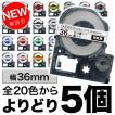 キングジム用 テプラ PRO 互換 テープカートリッジ カラーラベル 36mm 強粘着 フリーチョイス(自由選択) 全19色 色が選べる5個セット