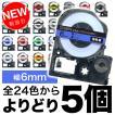 キングジム用 テプラ PRO 互換 テープカートリッジ カラーラベル 6mm 強粘着 フリーチョイス(自由選択) 全19色(メール便送料無料) 色が選べる5個セット