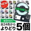 キングジム用 テプラ PRO 互換 テープカートリッジ カラーラベル 9mm 強粘着 フリーチョイス(自由選択) 全19色(メール便送料無料) 色が選べる5個セット
