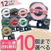 キングジム用 テプラ PRO 互換 テープカートリッジ リボン 12mm フリーチョイス(自由選択) 全3色 色が選べる10個セット