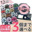 キングジム用 テプラ PRO 互換 テープカートリッジ リボン 12mm フリーチョイス(自由選択) 全3色(メール便送料無料) 色が選べる3個セット