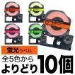 キングジム用 テプラ PRO 互換 テープカートリッジ 蛍光ラベル フリーチョイス(自由選択) 全10色 色が選べる10個セット