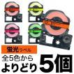 キングジム用 テプラ PRO 互換 テープカートリッジ 蛍光ラベル フリーチョイス(自由選択) 全5色 色が選べる5個セット
