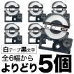 キングジム用 テプラ PRO 互換 テープカートリッジ 白テープ/黒文字 強粘着 フリーチョイス(自由選択) 全6幅 テープ幅が選べる5個セット