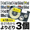 カシオ用 ネームランド 互換 テープカートリッジ 18mm ラベル フリーチョイス(自由選択) 全14色 色が選べる3個セット