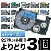 カシオ用 ネームランド 互換 テープカートリッジ ラベル 6・9・12mm セット フリーチョイス(自由選択) 全19色 色が選べる3個セット