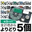 カシオ用 ネームランド 互換 テープカートリッジ 9mm ラベル フリーチョイス(自由選択) 全14色 色が選べる5個セット