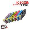 【お試しセール】【高品質】エプソン IC50互換 超ハイクオリティ互換インクカートリッジ【メール便送料無料】 6色セット