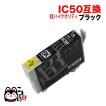 【高品質】エプソン IC50互換 超ハイクオリティ互換インクカートリッジ ICBK50【メール便送料無料】 ブラック