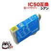【高品質】エプソン IC50互換 超ハイクオリティ互換インクカートリッジ【メール便送料無料】 シアン